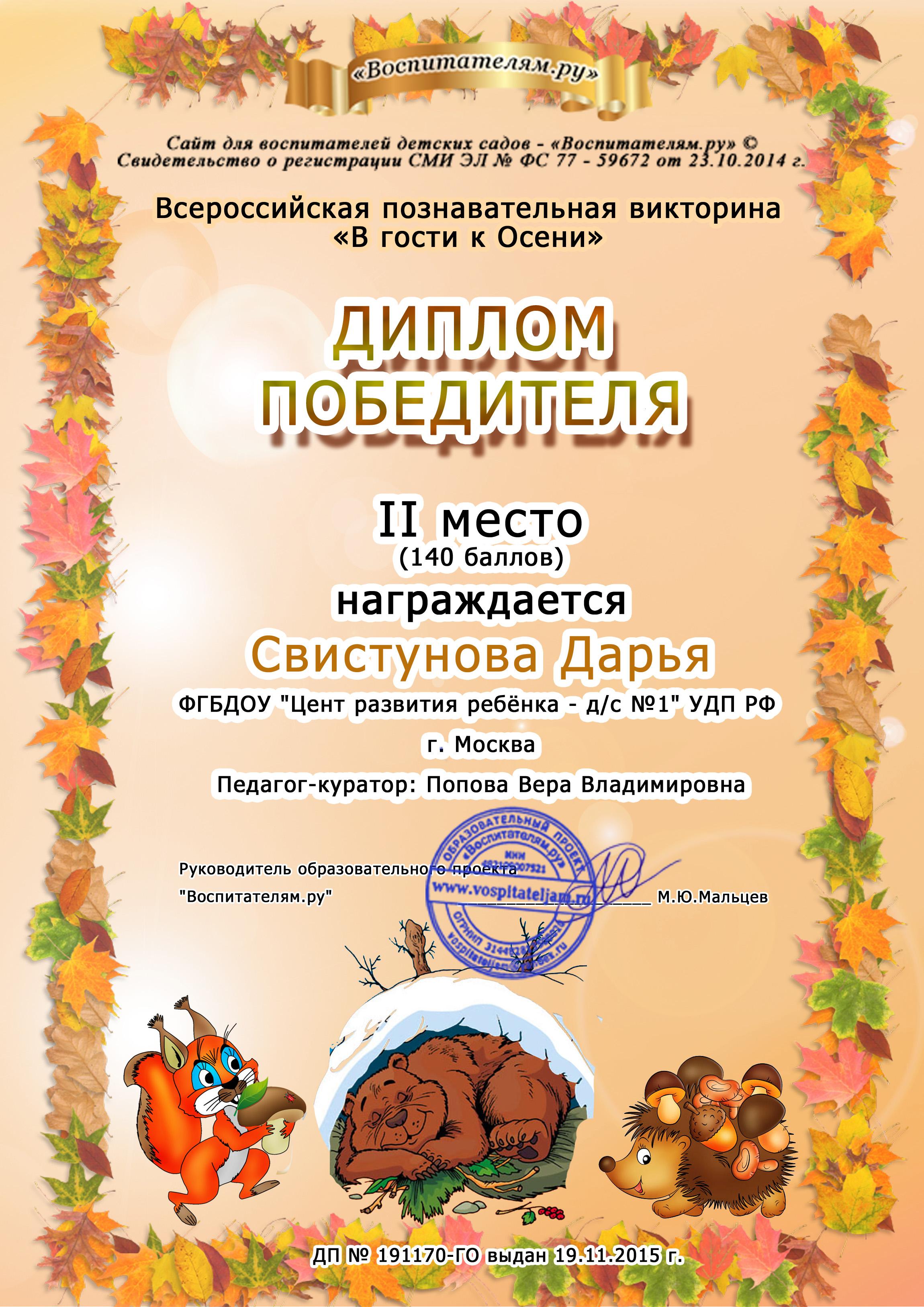 Морохин Ярослав
