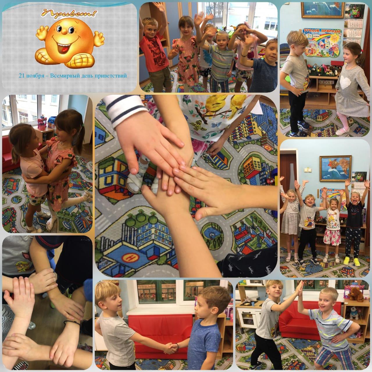 День приветствий в детском саду