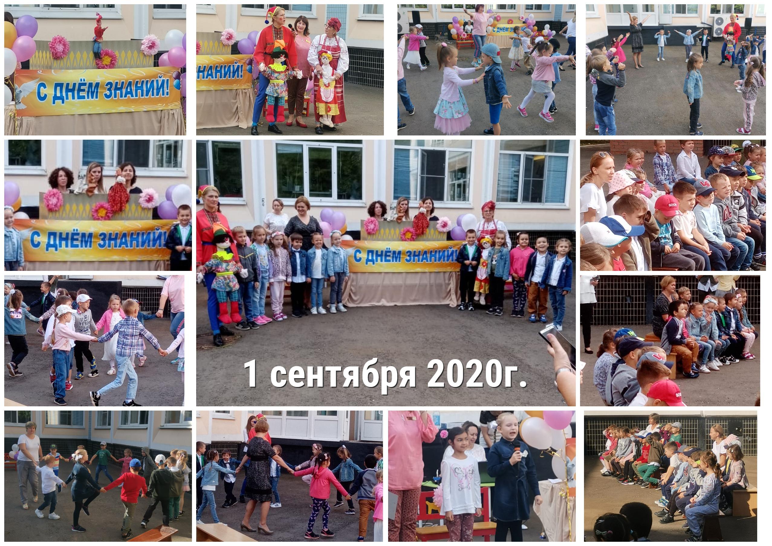 """<b>Кукольный спектакль """"С Днем знаний!""""</b>"""