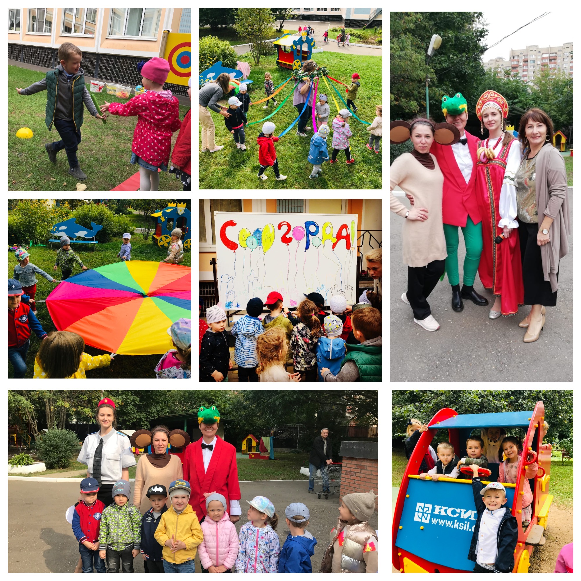 <b>День города в детском саду</b>