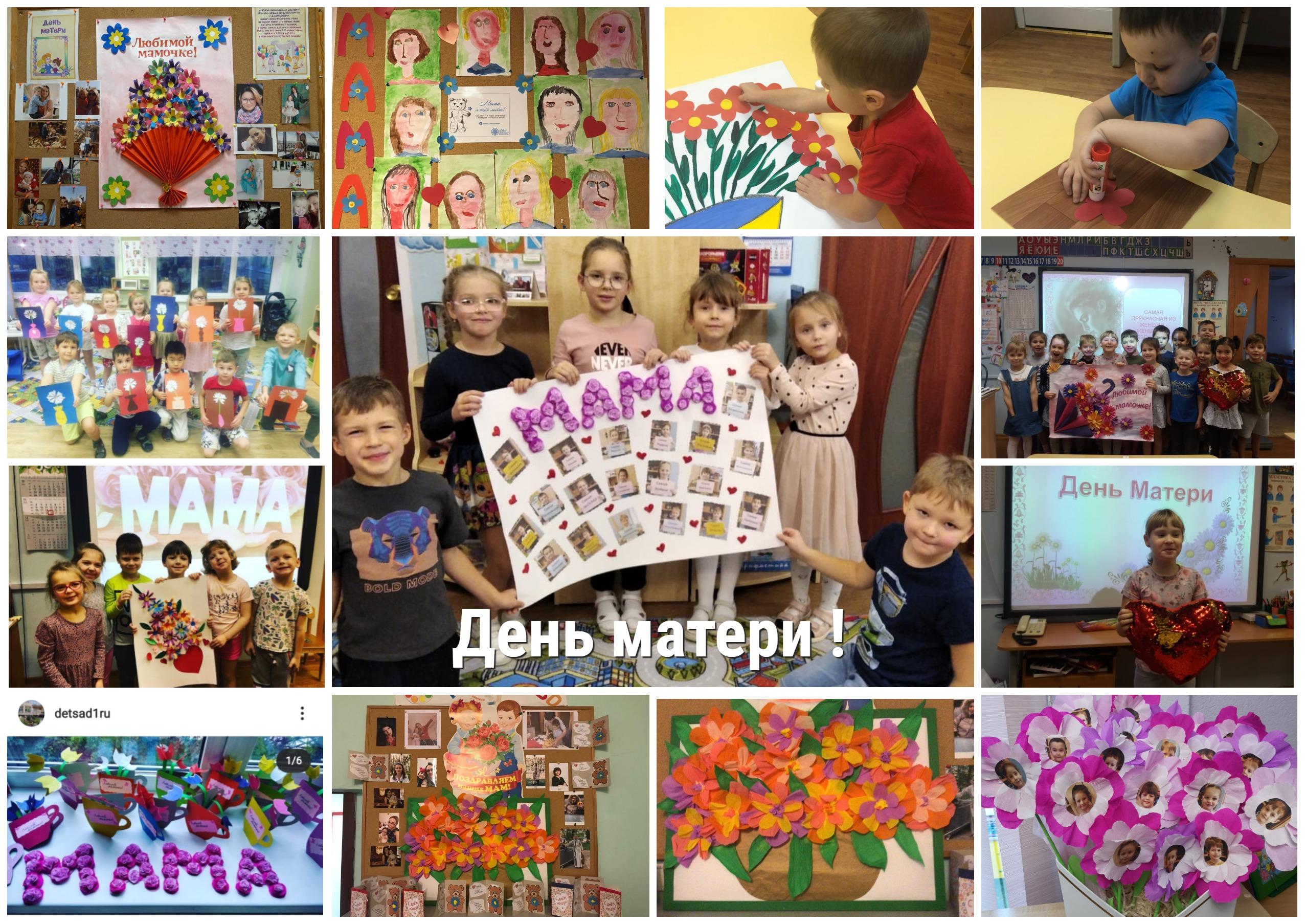 <b>День матери в детском саду</b>