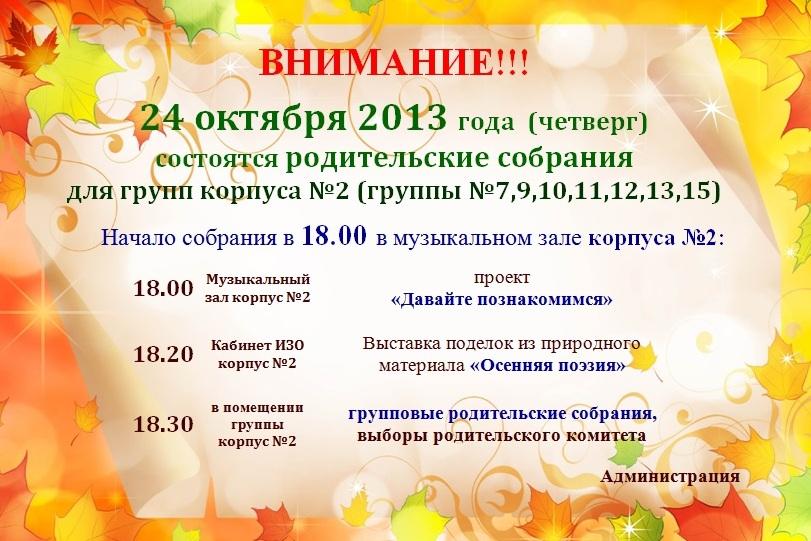 РОДИТЕЛЬСКИЕ СОБРАНИЯ 24.10.13