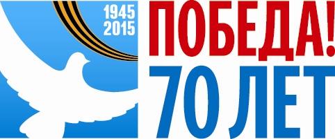 С 70-ЛЕТИЕМ ДНЯ ПОБЕДЫ