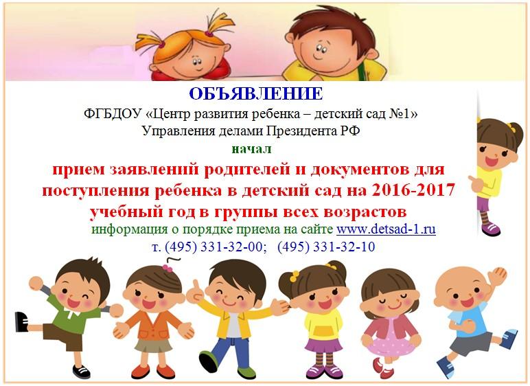 НАБОР 2016-2017