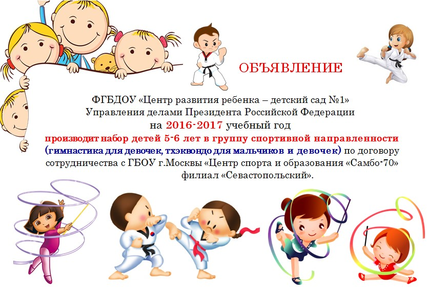 НАБОР В СПОРТ.ГРУППУ