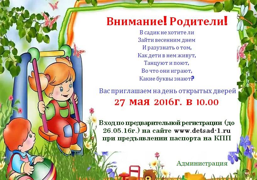 ДЕНЬ ОТКРЫТЫХ ДВЕРЕЙ 2