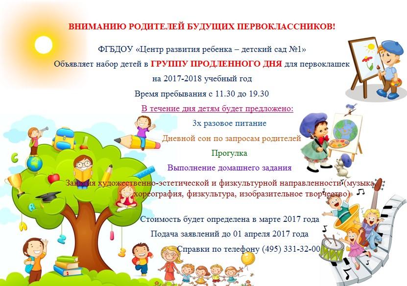 ГРУППА ПРОДДЛЕННОГО ДНЯ 2017-2018