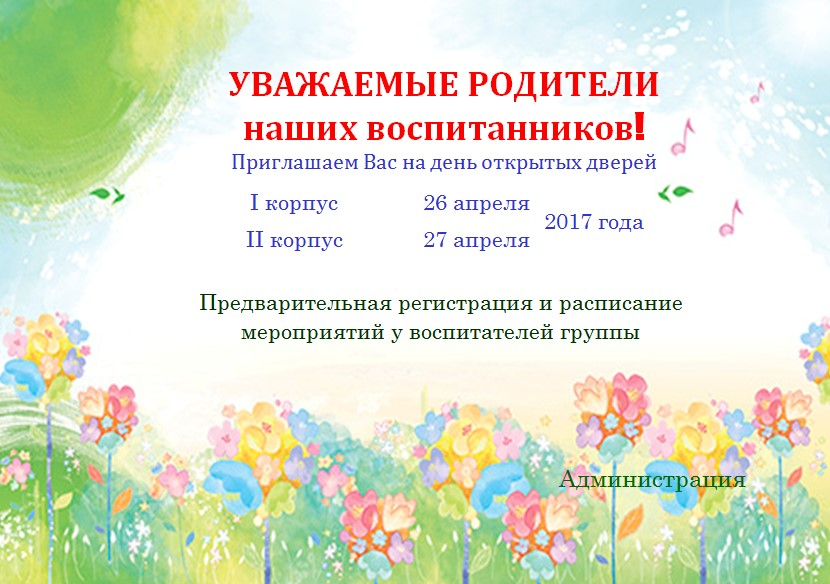 ДЕНЬ ОТКРЫТЫХ ДВЕРЕЙ 26-27 АПРЕЛЯ