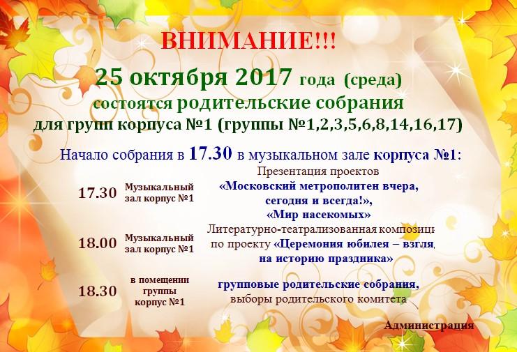 РОДИТЕЛЬСКОЕ СОБРАНИЕ В 1-М КОРПУСЕ
