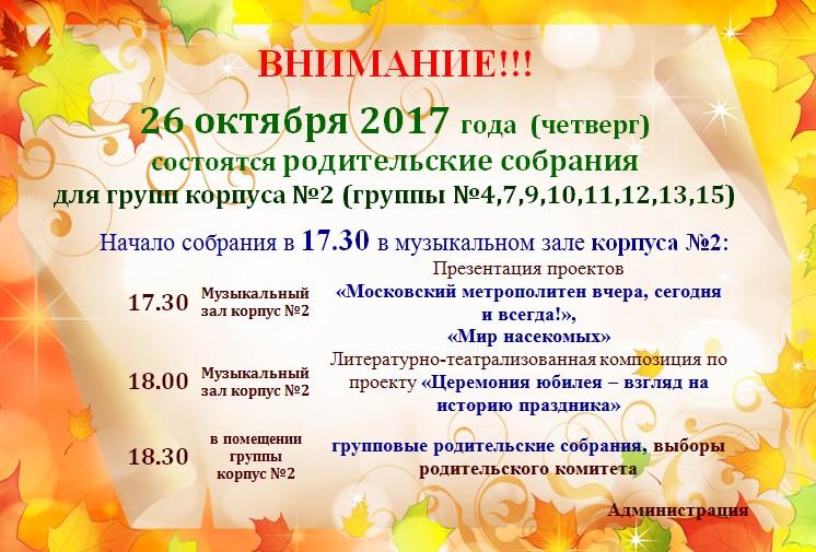 РОДИТЕЛЬСКОЕ СОБРАНИЕ ВО 2-М КОРПУСЕ