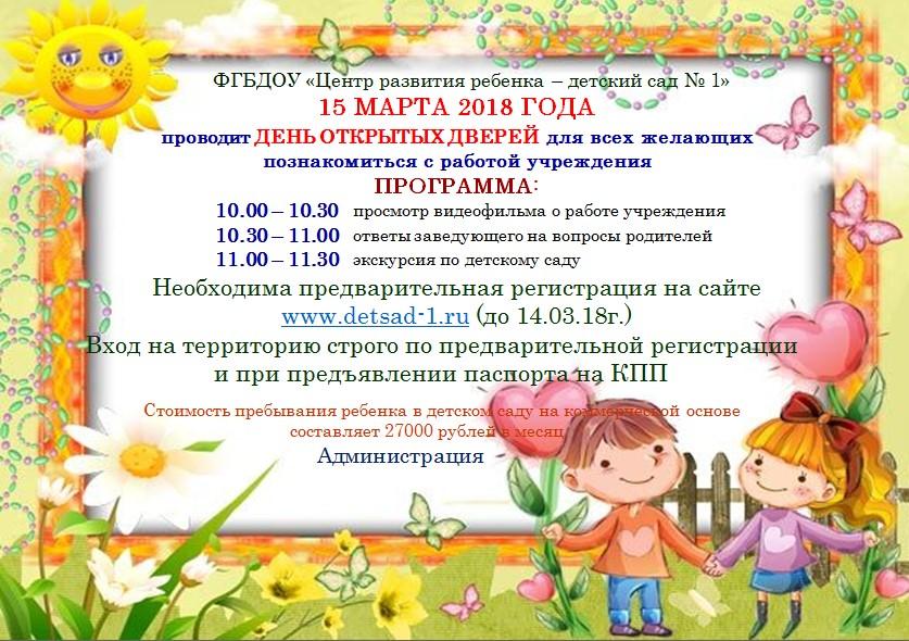 ДЕНЬ ОТКРЫТЫХ ДВЕРЕЙ 15 МАРТА
