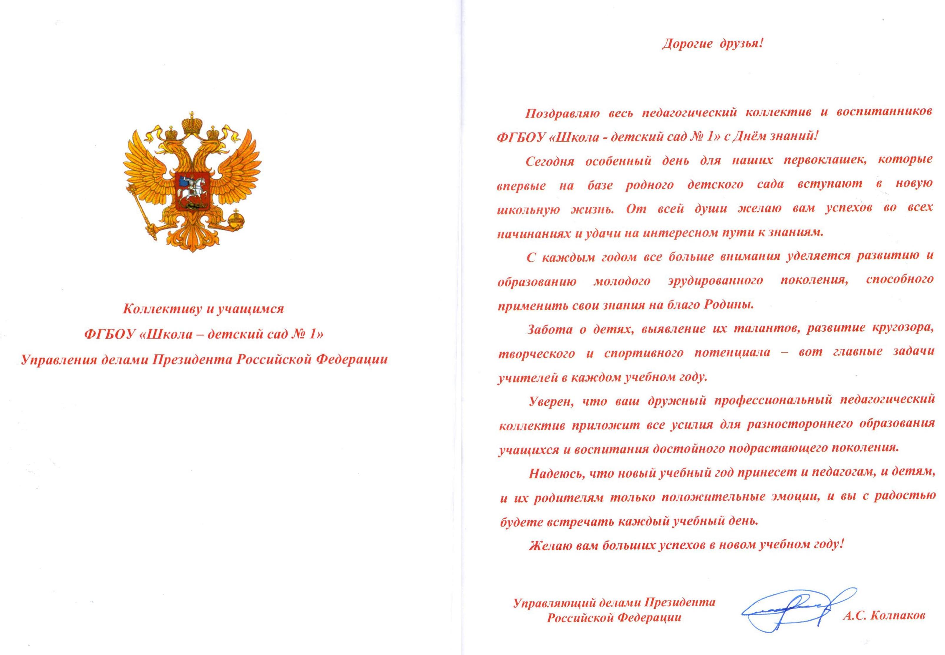 Поздравление Управляющего делами Президента Российской Федерации с Днем знаний