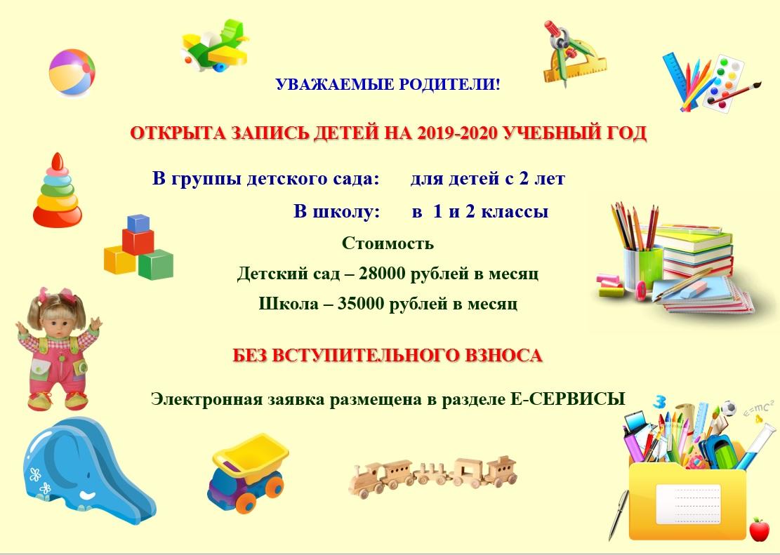 НАБОР ДЕТЕЙ НА НОВЫЙ 2019-2020 УЧЕБНЫЙ ГОД