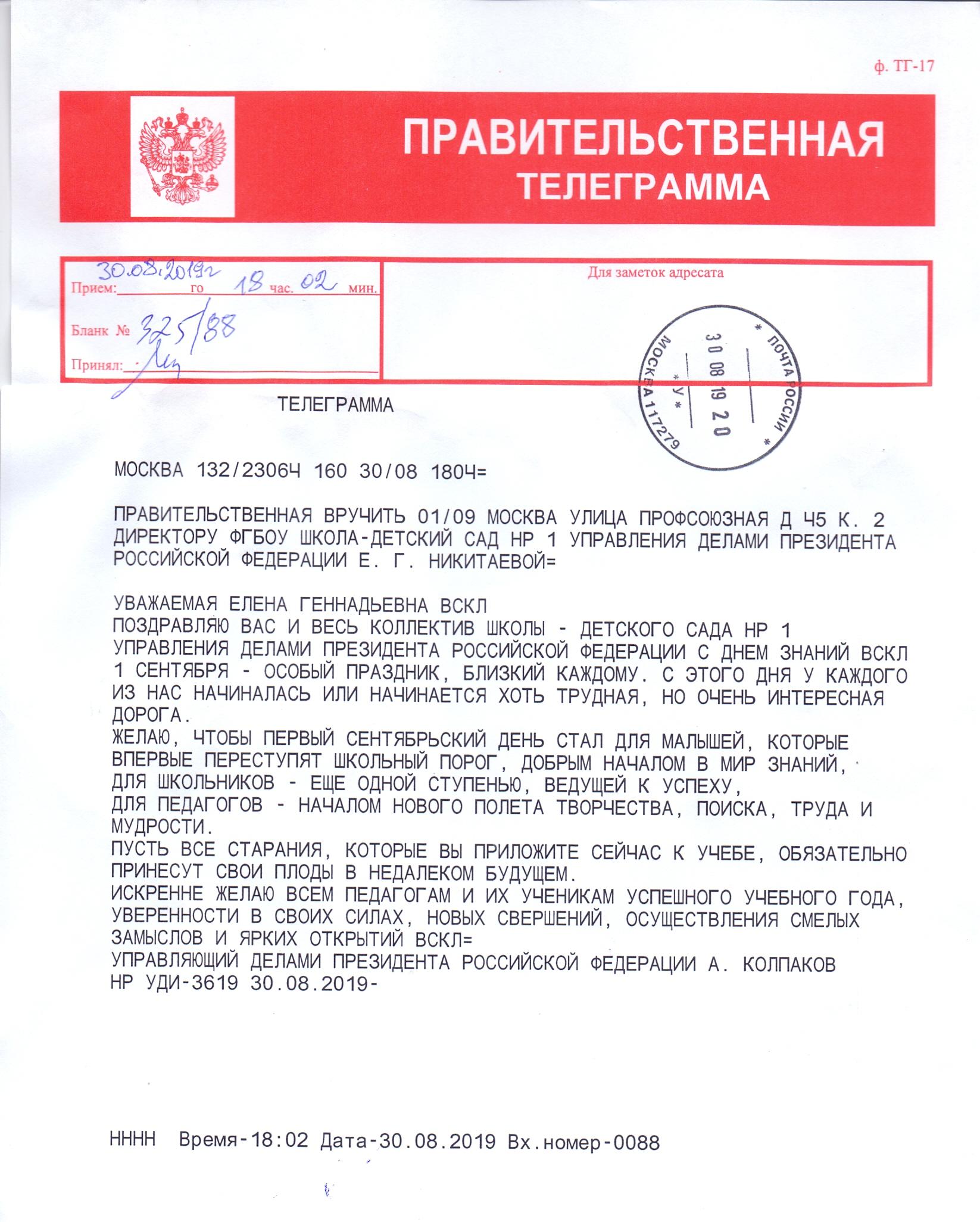 Управляющий делами Президента РФ Колпаков А.С. поздраляет с началом Нового учебного года