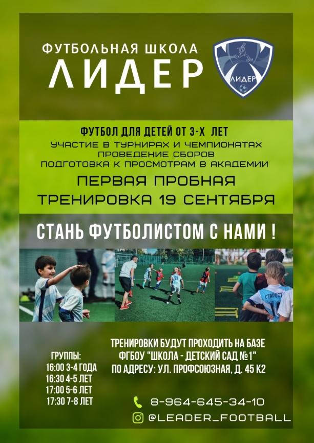 Приглашаем мальчиков посетить пробную бесплатную тренировку по футботу