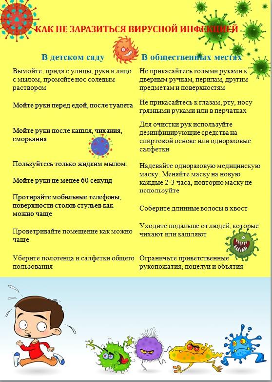 <b>Как не заразиться вирусной инфекцией</b>