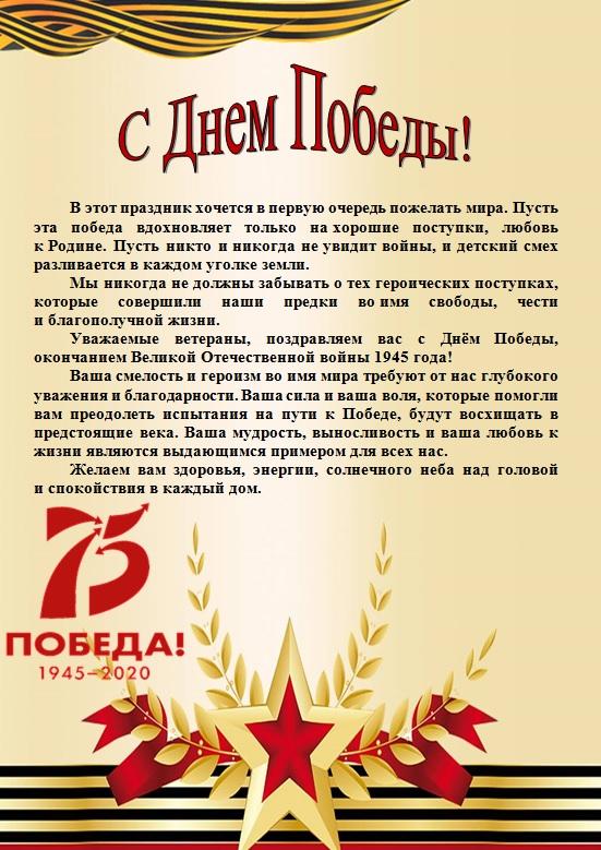 <b>Поздравляем с Днем Победы</b>