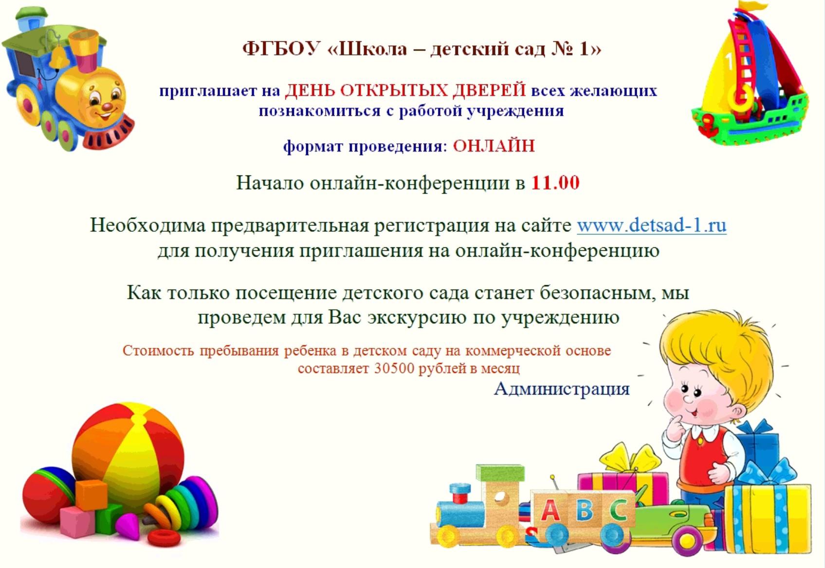 <b>День открытых дверей онлайн</b>