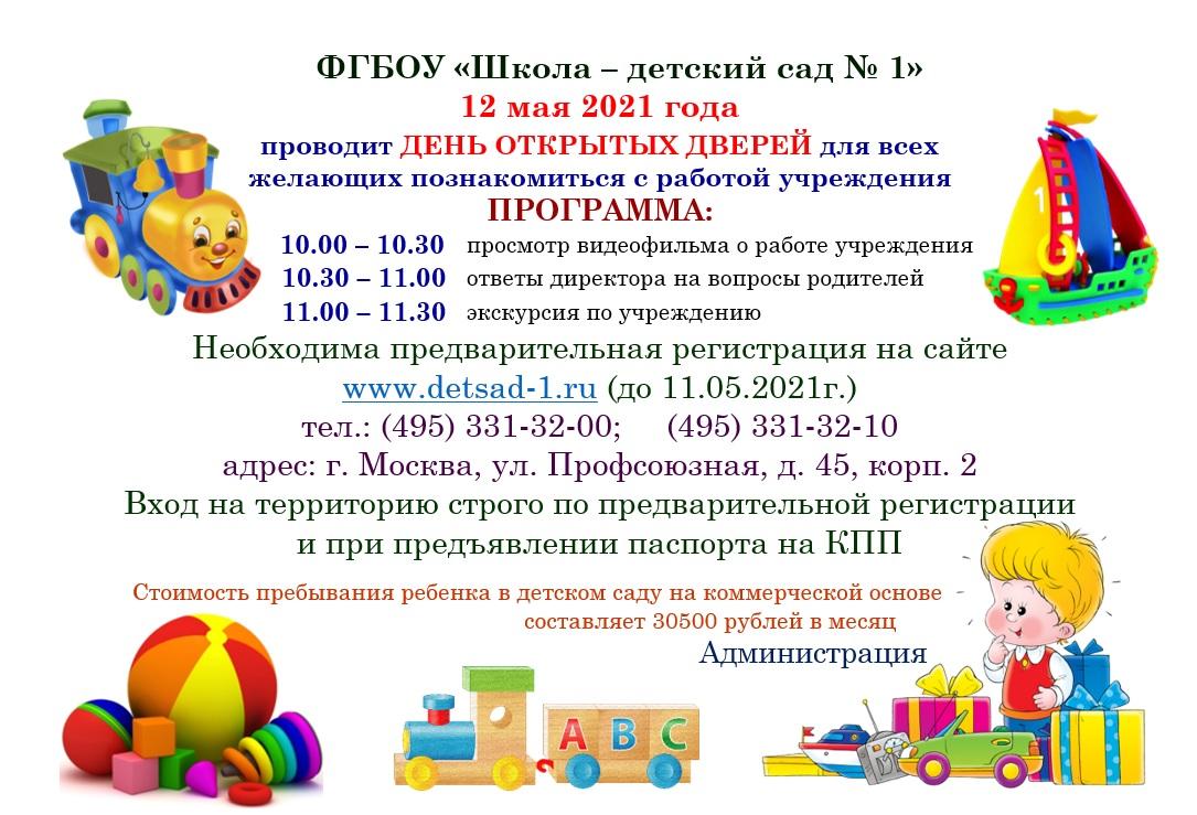 <b>День открытых дверей</b>