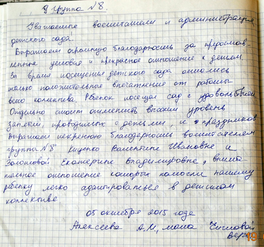 Хочу выразить благодарность воспитателям группы №15 Наталье Викторовне и Наталье Денисовне
