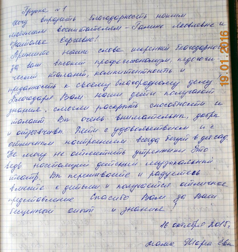 От имени семьи Николаевых выражаем благодарность воспитателям группы №14