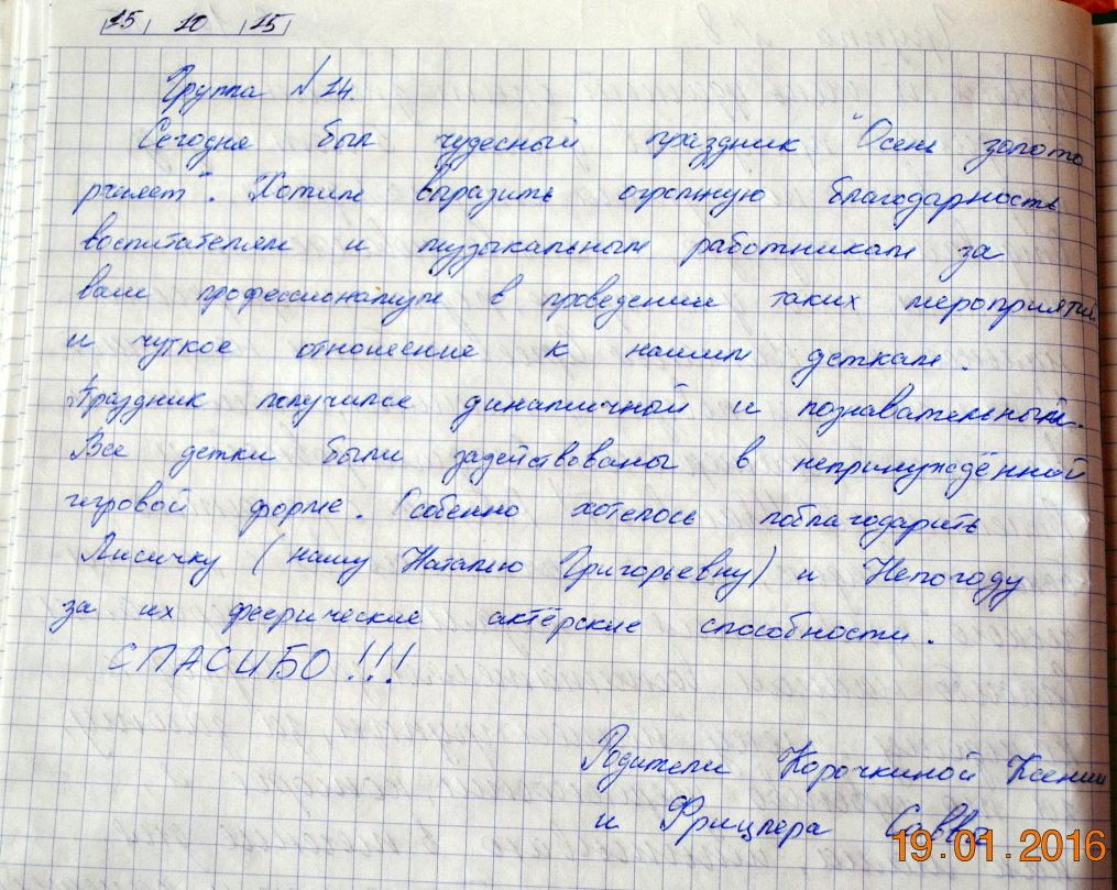 Хочу выразить благодарность Екатерине Петровне и Светлане Викторовне