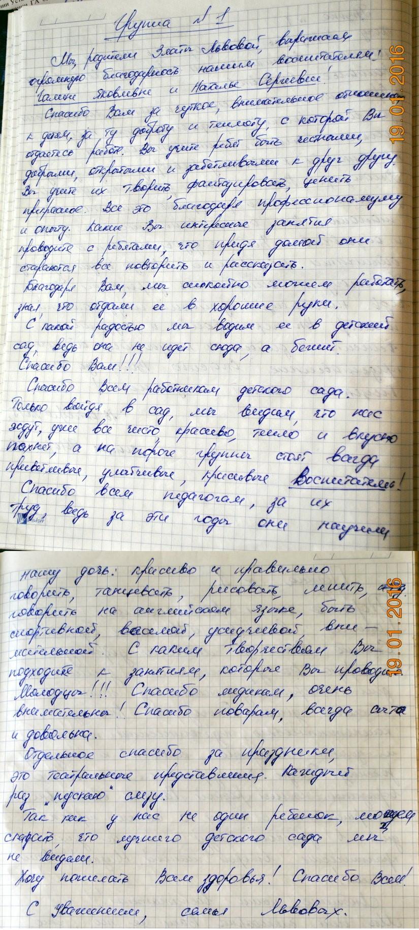Хочу выразить благодарность нашим воспитателям Ольге Васильевне и Мадине Камильевне