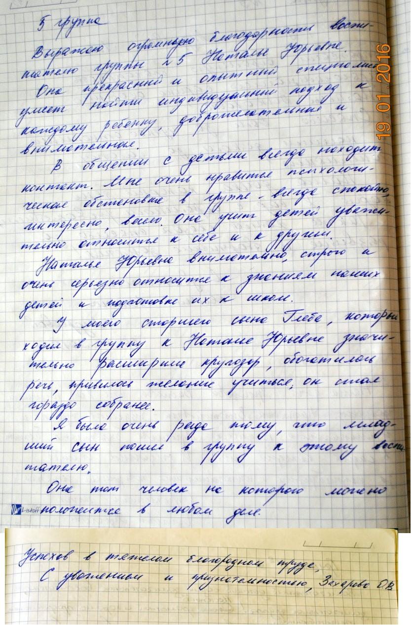 Мария Демьяновна и Елена Юрьевна! Вы не просто воспитатели