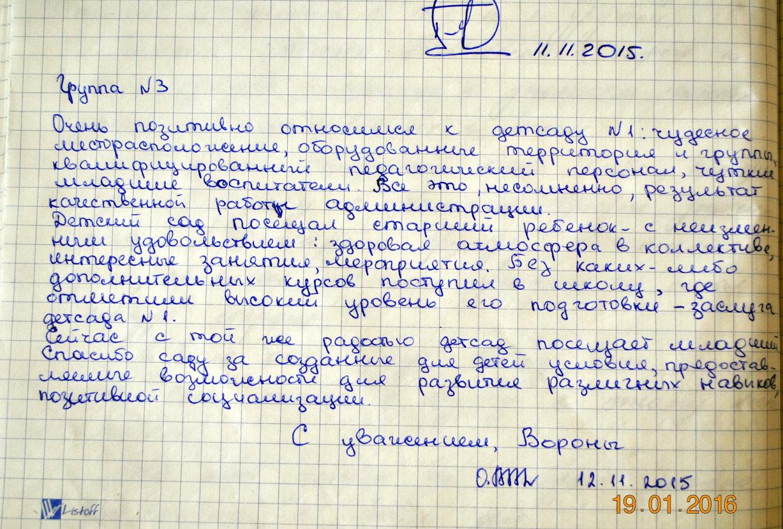 От всего сердца выражаю благодарность нашим любимым Кате Ивановне и Елене Григорьевне