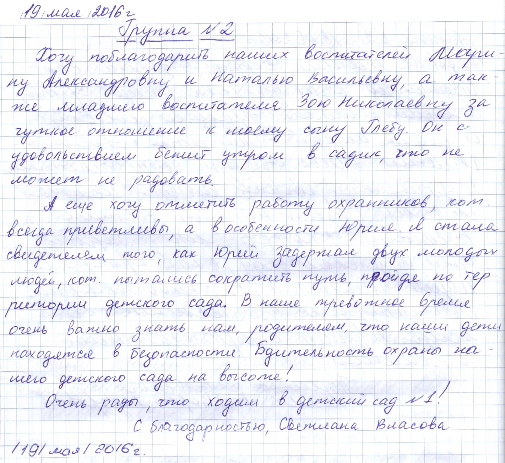 Большое спасибо воспитателям Наталье Григорьевне и Валентине Ивановне