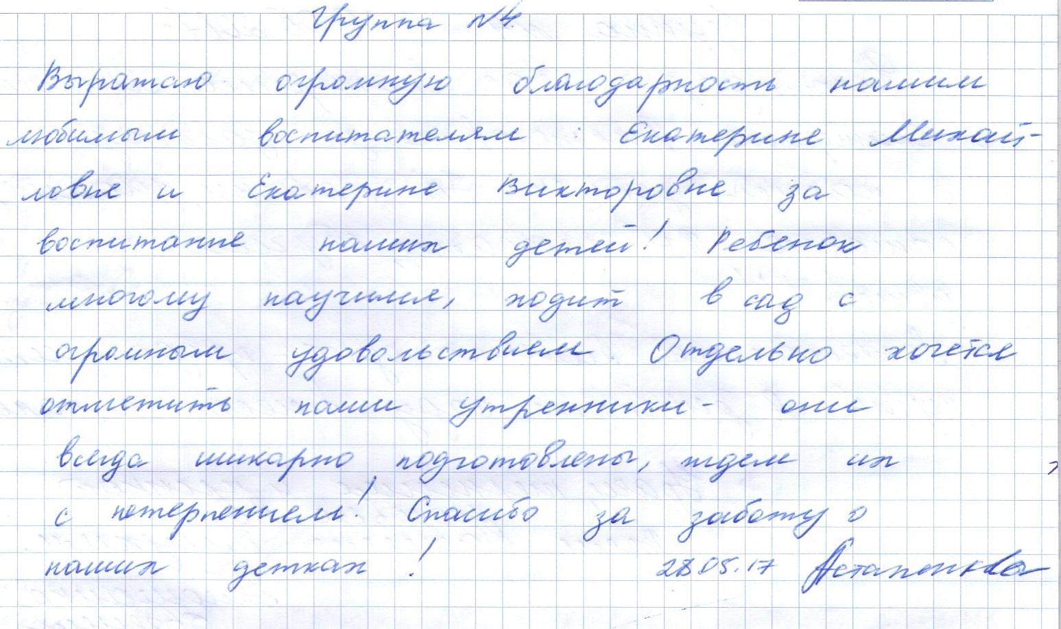 Огромное спасибо нашим дорогим и любимым воспитателям Татьяне Васильевне и Ларисе Николаевне