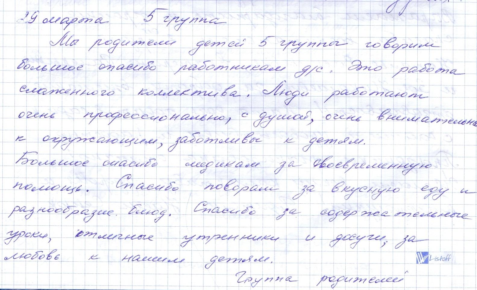 Любимые и самые хорошие наши воспитатели Дарья Олеговна и Оксана Константиновна