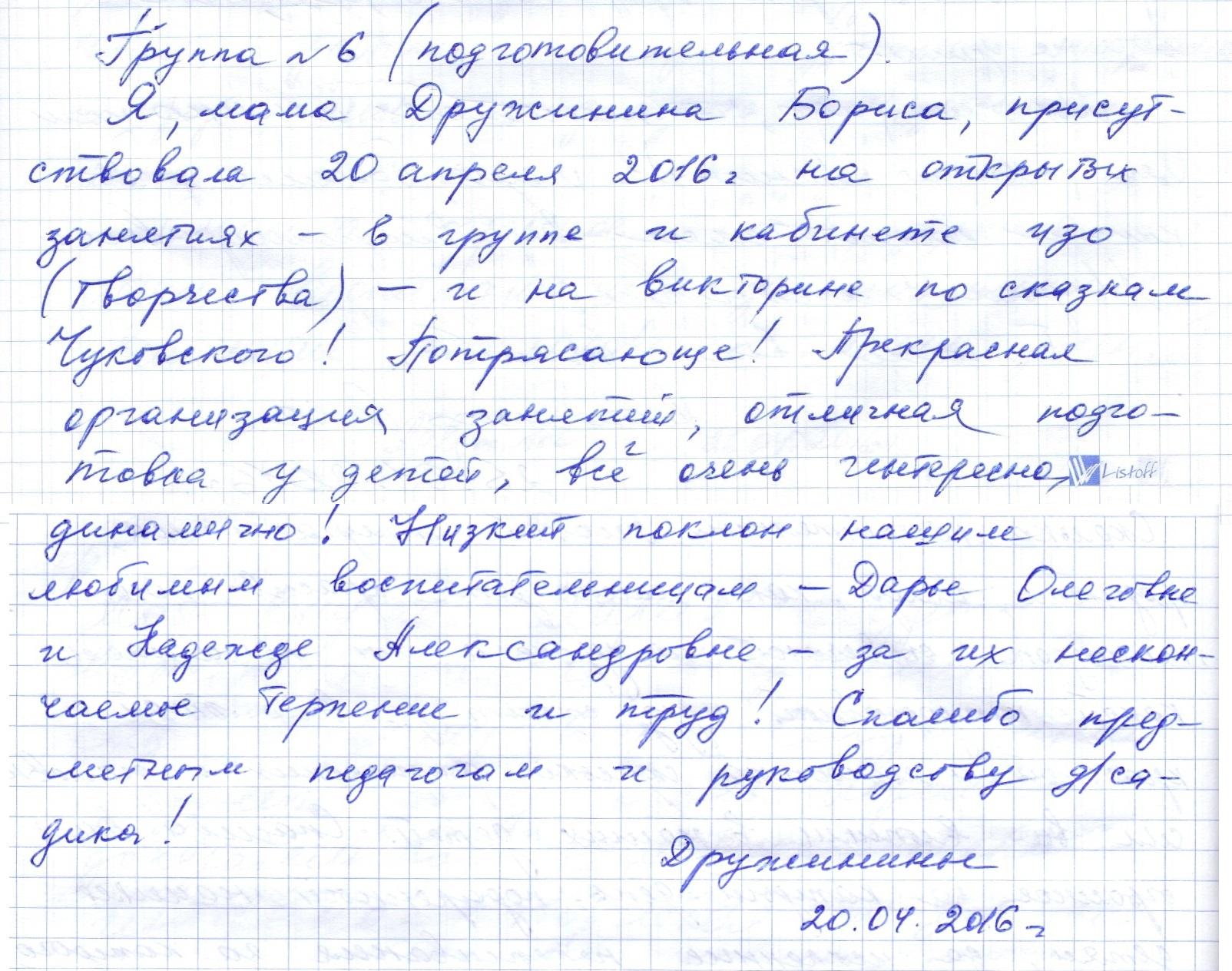 С особой теплотой и сердечностью искренне хотим выразить признательность и уважение Дарье Олеговне и Оксане