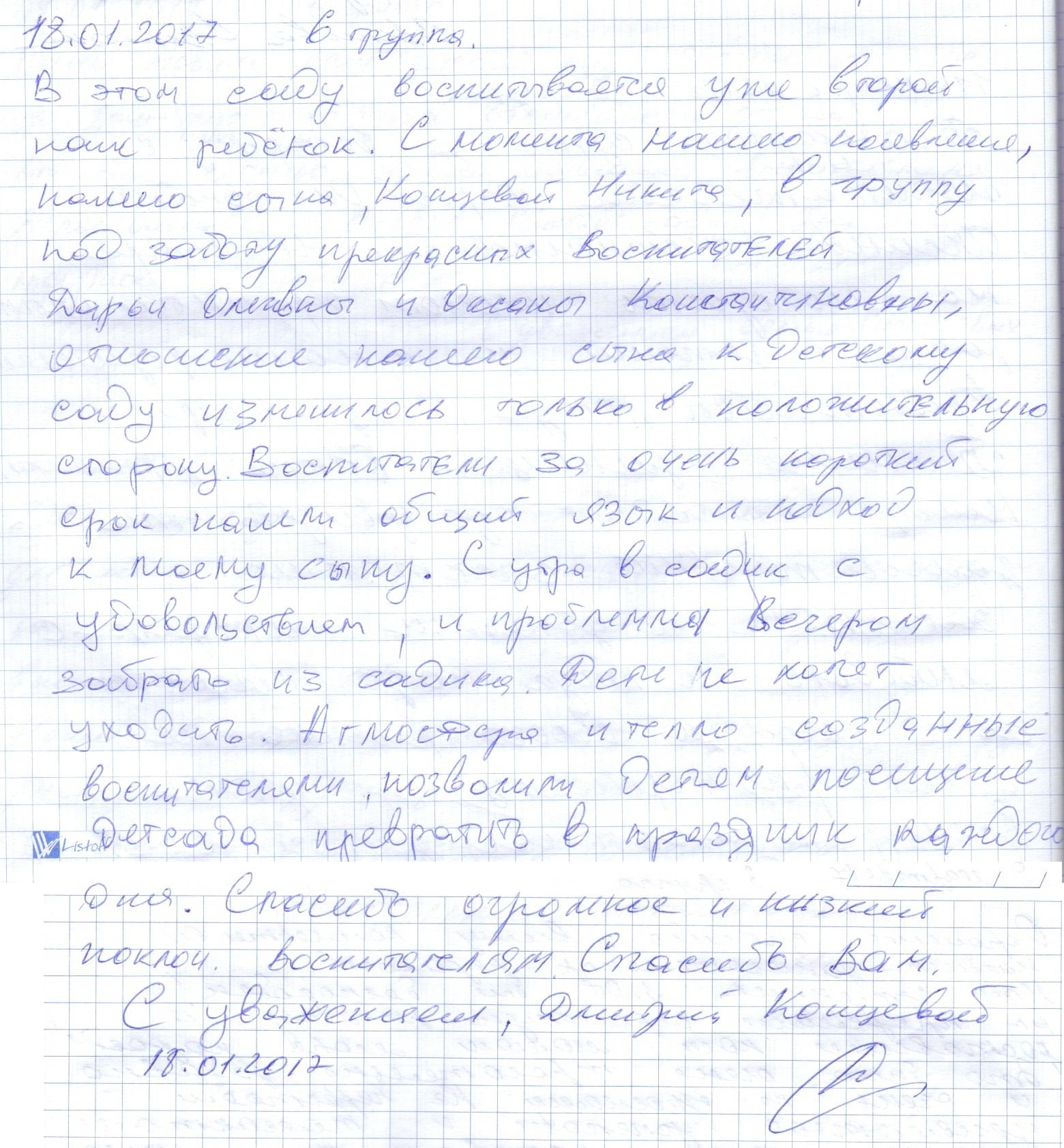 Благодарна судьбе за встречу с воспитателямт Дарьей Олеговной и Оксаной Константиновной