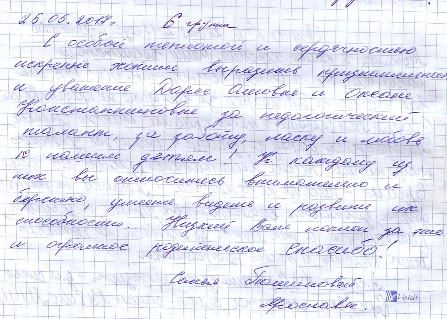Я, мама Дружинина Бориса, присутствовала 20 апреля 2016 года на открытых занятиях