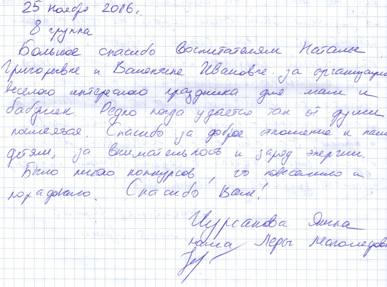 Хочу поблагодарить наших воспитателей Марину Александровну и Наталью Васильевну