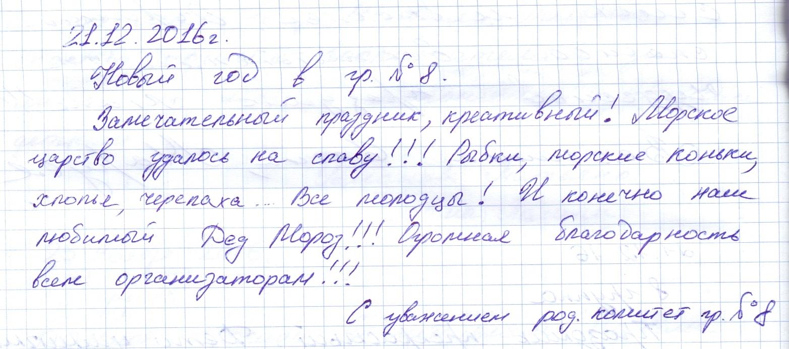 От имени родителей Николаевой Александры хотим выразить благодарность нашим воспитателям