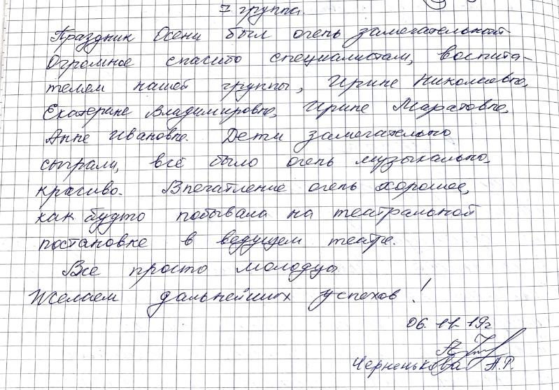Хочу выразить благодарность нашим любимым воспитателям - Галине Яковлевне и Наталье Сергеевне!